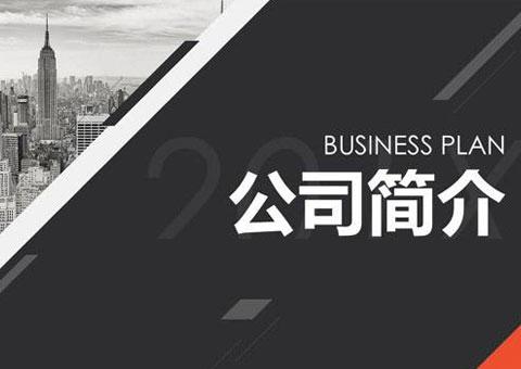 上海弘夏電鍍有限公司公司簡介